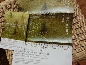 CIMG1643 - コピー.JPG